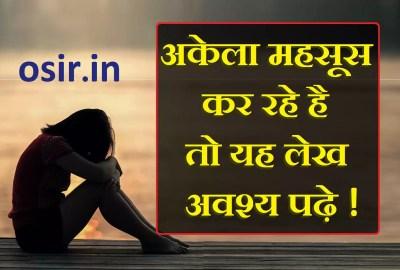 अकेलापन कैसे दूर करे ? आसान तरीके जाने ! प्यार में धोखा, नौकरी या पढाई के लिए घर से बाहर ! How to overcome loneliness in hindi?