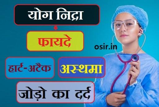 yog nidra ke fayde badi bimaiyo ka illaj hai sambhav asadhya beemariyo ko kaise shi kare jadu se beemari kaise khatm kare how to healthy in hindi
