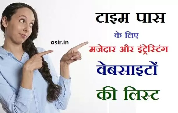 fun websites, time pass websites, amazing websites for fun, time pass in hindi, best websites to pass time