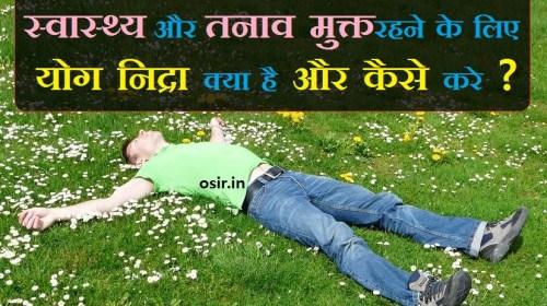 योग निद्रा क्या है? स्वास्थ्य और तनाव मुक्त जीवन के लिए योग नींद आसन कैसे करे ? What is Yoga Nidra in hindi ? How to do yoga sleep posture?
