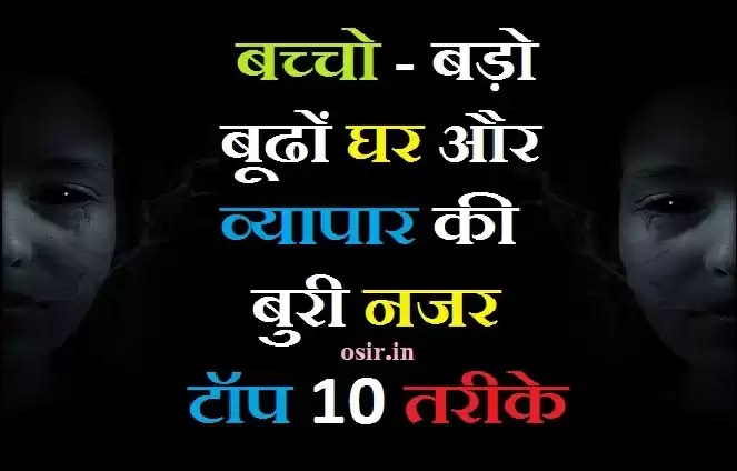 najar kaise utare najar utarne ke top 10 tareeke bachho ki najar kaise upare dukaan ki najar kaise utare ghar ko najar se kaise bchaye how to safe from evil eye