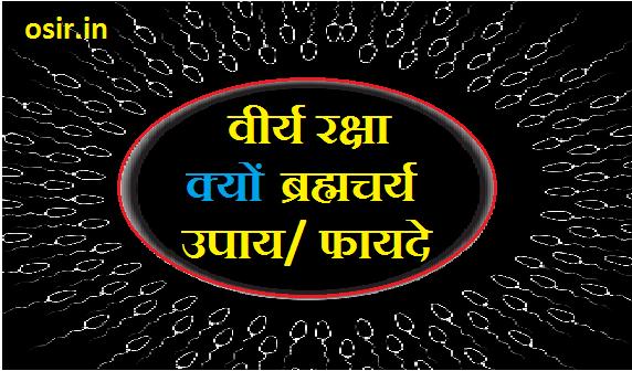 virya-shakti-badhane-ke-upay-virya-kya-hai-virya-kaise-bchaye-bramchary-kyu-jarui-hai-semen-kaise-bcahye-very-bdhane-ke-upay