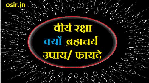 जाने वीर्य रक्षा ब्रह्मचर्य क्यों आवश्यक है ? वीर्य को बढ़ाने के उपाय,फायदे और नुक्सान ! – Know everything about Semen in Hindi