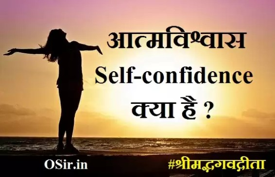 woman-What-is-Self-confidence-in-Hindi-Self-confidence-kya-hai-Self-confidence-kaise-kare-Self-confidence-kaise-bdhaye