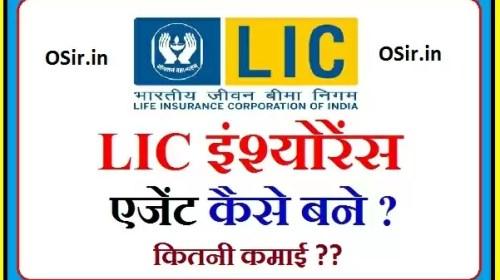 लाइफ इन्सोरेन्स बीमा एजेंट कैसे बने ? L.I.C. एजेंट कितना कमाते है ? How to become a life insurance agent & income in Hindi?