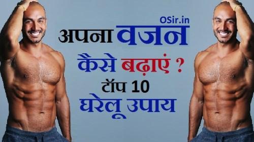 अपने शरीर का वजन कैसे बढ़ाएं ? टॉप 10 घरेलू उपाय : मोटा कैसे हो ? how to gain Body Weight in hindi