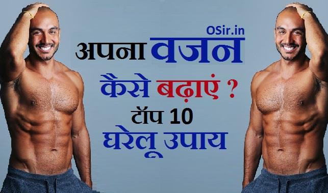 how to gain body weight वजन कैसे बढ़ाएं घरेलू उपाय in hindi