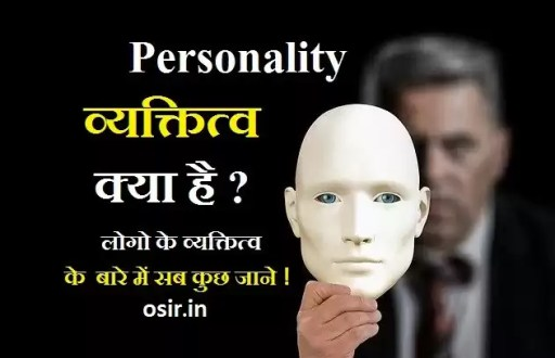 What is Personality and type factors in Hindi vyaktitv kise kahte hai parsonlity kya hoti hai kisi ke bare me kaise jane