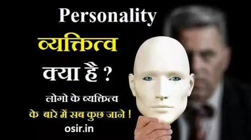 व्यक्तित्व क्या है ? लोगो के बारे में पूरी जानकारी What is Personality and type factors in Hindi