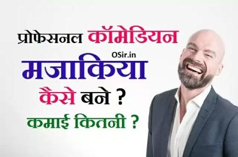 comedian kaise bane, hasi majak kaise kare, how to become a comedian in hindi, stand up comedian kaise bane, कॉमेडियन (Comedian) क्या है कैसे बने, Kapil Sharma कैसे बने Comedy King of India, Kapil Sharma kitna kmate hai , Kapil Sharma ki monthly income, कॉमेडी वीडियो कैसे बनाएं, comedi kaise kare , जोकर कैसे बने, शॉर्ट वीडियो कैसे बनाएं, youtube par video bna kar kaise femous ho, short video bna kar comady kare , comedy karke kaise kmate hai , comedyan banne ke kya fayde hai , standup comedy kaise kare , comedy actor kitna kmate hai , comedy kyu kare ,