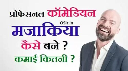 कॉमेडियन मजाकिया कैसे बनें? कितनी कमाई और फेमस होने के आसान तरीके How to become a comedian and comedy actor income hindi