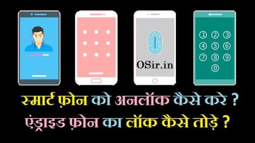 एंड्रॉइड स्मार्ट फोन लॉक को अनलॉक कैसे करें ? फोन का लॉक कैसे तोड़े ? How to unlock the pattern lock of an Android phone in Hindi?
