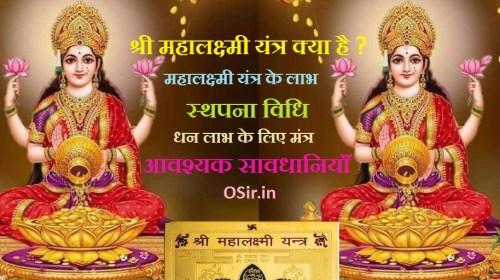 श्री महालक्ष्मी यंत्र क्या है ? महा लक्ष्मी यंत्र के फायदे और स्थापना विधि ! श्री महालक्ष्मी बीज मंत्र  Shri mahalakshmi yantra benefit and mantra