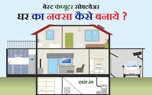 ghar ka naksha kaise banaye, online ghar ka naksha kaise banaye, chota ghar ka design, ghar ka naksha ka photo, 2 lakh me ghar kaise banaye, मकान का नक्शा फोटो hd, ghar ka naksha kaise banaye app, छोटे घर का नक्शा, घर का नक्शा बनाने वाला ऐप, घर का नक्शा बनाने की विधि, छोटे घर का नक्शा, घर का बाहरी डिजाइन फोटो, छोटे घर का डिजाइन फोटो, घर का नक्शा फोटो डाउनलोड, मकान का नक्शा फोटो hd, घर का डिजाइन चाहिए, गांव के मकान का नक्शा, home map making in hindi, sweet home 3d tutorial in hindi, simple ghar ka naksha, simple ghar ka naksha photo, vastu map in hindi, free home naksha, vastu shastra home naksha, ghar ka naksha 4 room, home naksha photo, घर का नक्शा बनाने का सॉफ्टवेयर , मकान नक्शा फोटो डाउनलोड, छोटे घर का डिजाइन फोटो, घर बनाने का नक्शा, घर का डिजाइन चाहिए photo, छोटे घर का नक्शा, गांव के घर का डिजाइन,