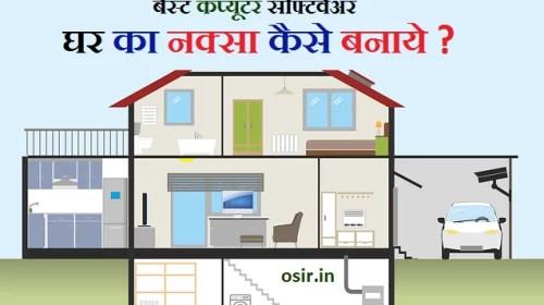 घर का नक्शा कैसे बनाएं ? मकान का मैप बनाने के लिए बेस्ट साफ्टवेअर और सावधानियाँ How to make a house map in hindi ?