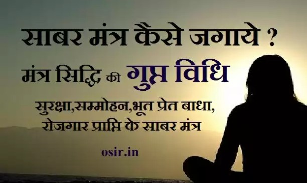 सुरक्षा,सम्मोहन भूत प्रेत बाधा रोजगार प्राप्ति, mantra jagane ki vidhi, mantr kaise jagaye, mantr kyu jagayehoe, how to active mantra, mantra siddhi, शाबर मंत्र सिद्ध करने की विधि, मंत्र सिद्ध होने के बाद क्या होता है, मंत्र सिद्धि के अनुभव और समाधि, मंत्र सिद्ध कैसे करें, एक दिन की साधना बिना माला मंत्र के, sabar mantrasidh shabar mantra pdf, powerful shabar mantra, अति प्राचीन शाबर मंत्र,, shabar mantra ebook, ग्रामीण शाबर मंत्र, हनुमान शाबर मंत्र, लक्ष्मी शाबर मंत्र, अति प्राचीन शाबर मंत्र, ग्रामीण शाबर मंत्र, shabar mantra ebook, शाबर मंत्र संग्रह भाग 10, गोरखनाथ मंत्र बुक pdf, गोपनीय शाबर मंत्र, शाबर मंत्र संग्रह भाग-5, शक्तिशाली सिद्ध शाबर मंत्र, सरल मंत्र, ग्रामीण शाबर मंत्र, गोपनीय शाबर मंत्र PDF, अति प्राचीन शाबर मंत्र, गोपनीय हनुमान मंत्र, सीक्रेट मंत्र, गोपनीय मंत्र,