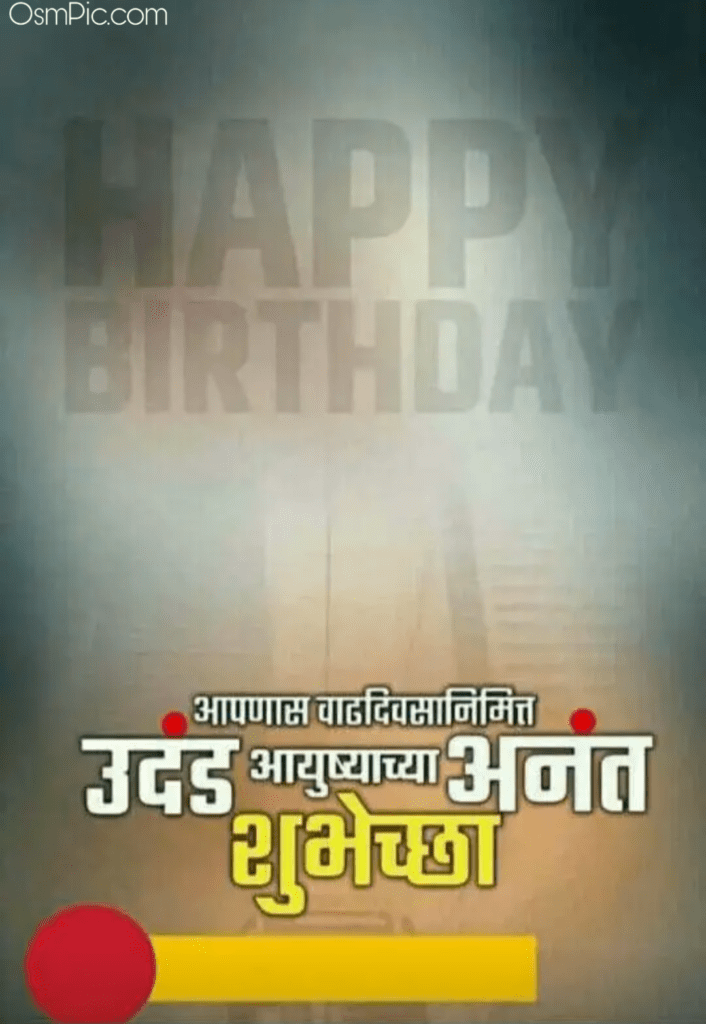 Wallpapers For Whatsapp Dp With Quotes Best Happy Birthday Banner Background Marathi Hd Banner Design