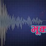 लमजुङमा भूकम्पको धक्का,स्थानीयवासी घरबाट सडकमा निस्के