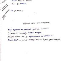 СУБЈЕКАТ- ПРИМЕРИ