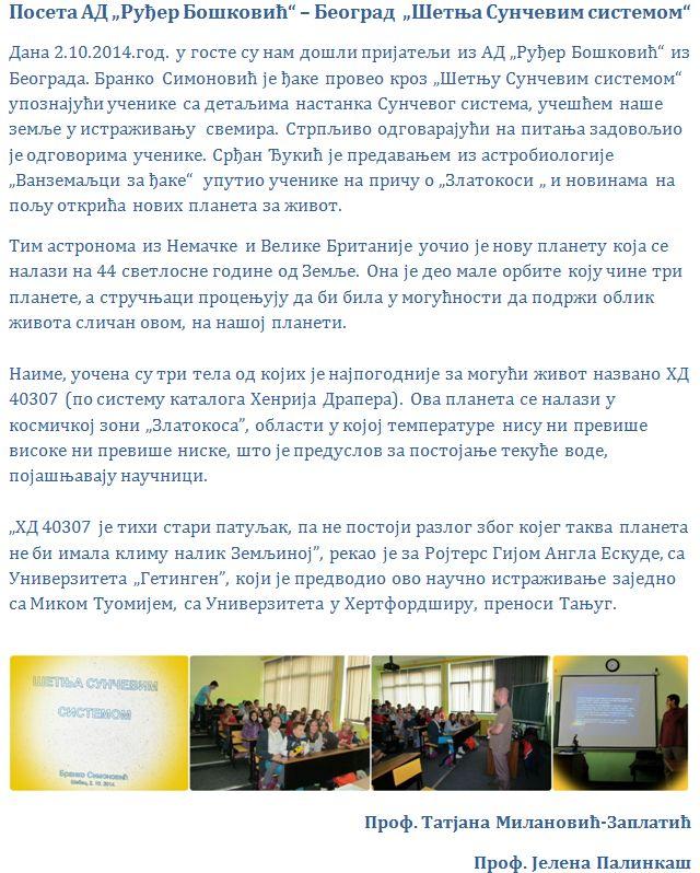 2014-10-07 13_42_36-Посета АД - Microsoft Word