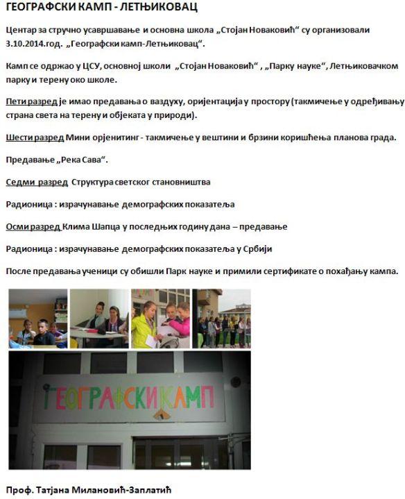 2014-10-07 13_43_34-ГЕОГРАФСКИ КАМП [Compatibility Mode] - Microsoft Word