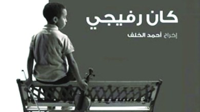 Photo of تكريم الفائزين في مهرجان القرين الثقافي