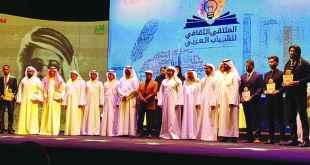 الملتقى الثقافي للشباب العربي.. الجوائز كويتية