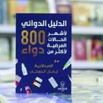 إيمان الدوخي: احذروا الغش في خلطات التسمين والتنحيف والتبييض