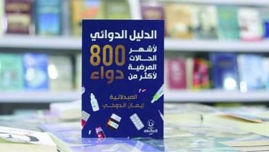 Photo of إيمان الدوخي: احذروا الغش في خلطات التسمين والتنحيف والتبييض