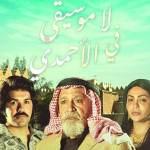 الدراما الكويتية تقترب من عصرها الذهبي وتهرب من الرقابة بالعودة إلى الماضي