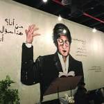 رزان المرشد: مكتبة «صوفيا» كانت حلماً تحول إلى حقيقة