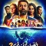 «الفيل الأزرق 2» يحقق أعلى إيــــــــــــرادات في تاريخ السينما و«ولاد رزق2» في المركـــــــــز الثاني