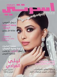 مجلة أسرتي | عدد أكتوبر 2019