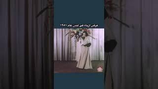 Photo of #عرض_أزياء تفوح منها #رائحة _الحشمة في #الخمسينيات# #مجلة_اسرتي