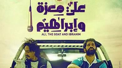 Photo of خمسة أفلام في سينما ليلى بالكويت بالتعاون مع مؤسسة «نقاط»