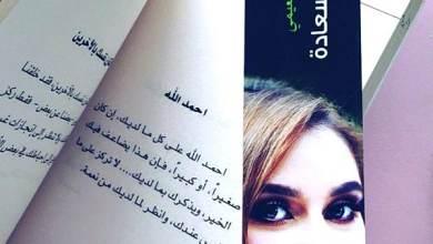 Photo of د.رسل النعيمي :  لا تبحث عن السعادة في الآخرين حتى لا تخسر سعادتك!