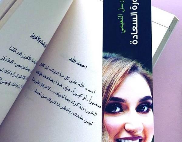 د.رسل النعيمي : لا تبحث عن السعادة في الآخرين حتى لا تخسر سعادتك!
