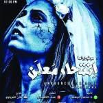 «انتحار معلن» دراما مسرحية عربية.. تنتصر لحقوق المرأة