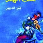 6 أعمـال أدبيـة فـي «الجائزة العالمية للرواية العربية»