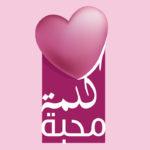 Photo of «فوزية الغبرا».. وكأني أراها.. وأنا لا أعرفها