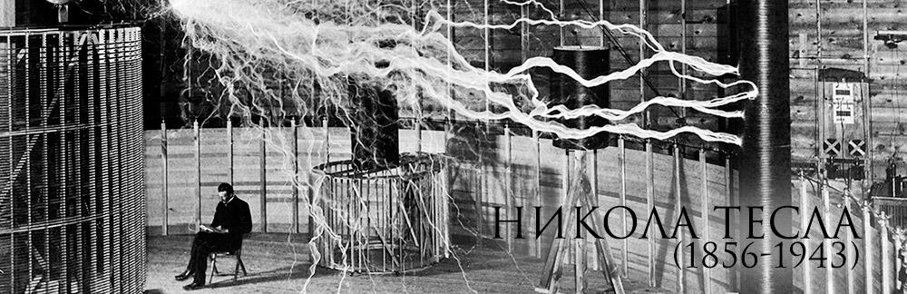 KONKURS-N_Tesla_2