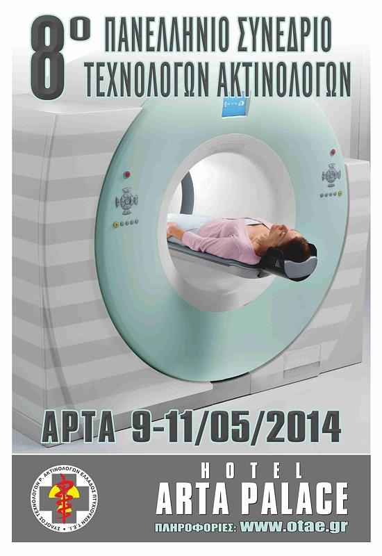Αφίσα_Άρτα (site)