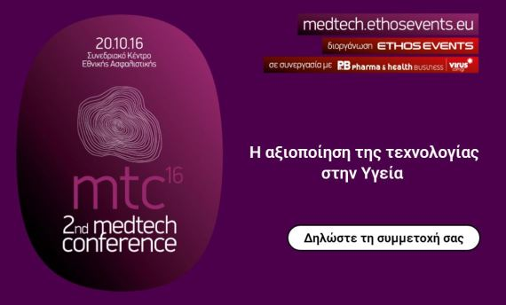 2nd-medtech-conference