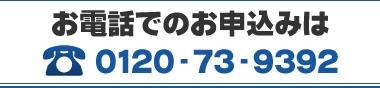 お電話でのお申込みは0120-73-9392