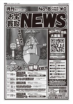 お宝買取NEWS No2