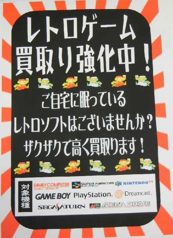 【ゲーム】レトロゲーム買取り強化!!【買取】