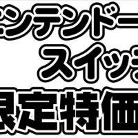 【ゲーム】スイッチ台数限定で特価放出します!