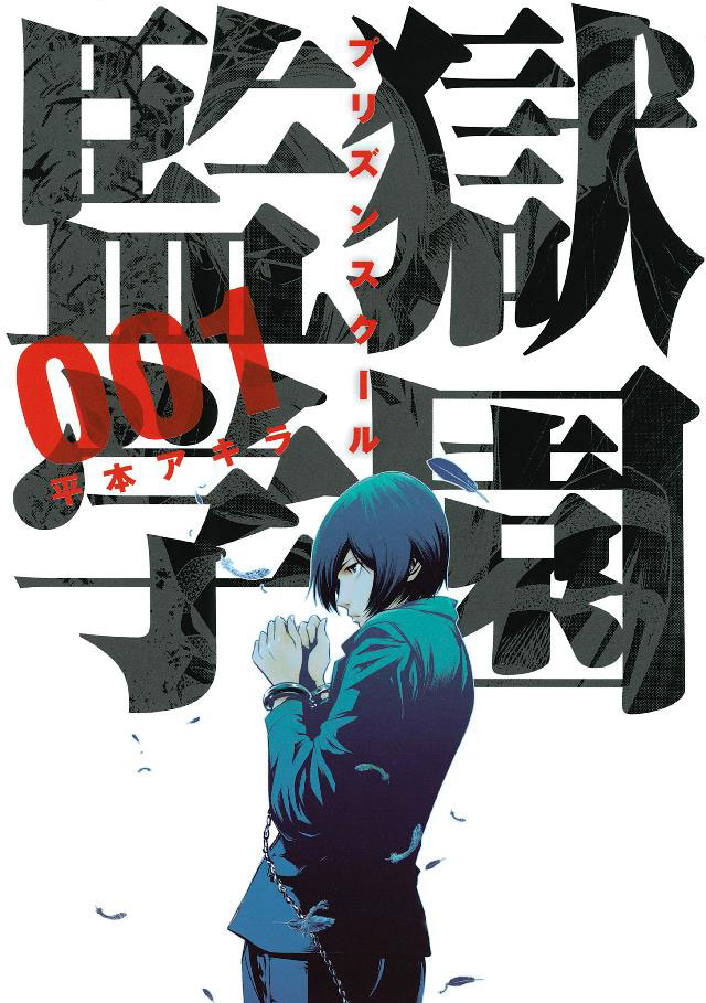 Prison School ganha Kodansha Manga Awards 2013