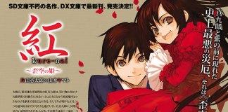 Primeiro volume de Kure-nai