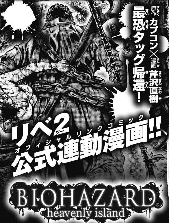 Manga Resident Evil: Heavenly Island este mês